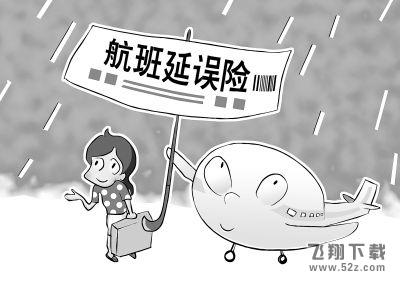 微信支付宝下架航班延误险:暴雨频发延误增多