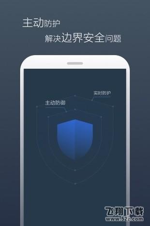 景云网络防病毒系统V1.3.1.4 安卓版_52z.com
