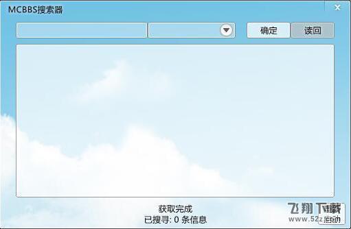MCBBS搜索器V1.2 电脑版_52z.com