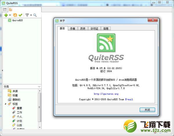 RSS订阅器(QuiteRSS)V0.18.6 电脑版_52z.com