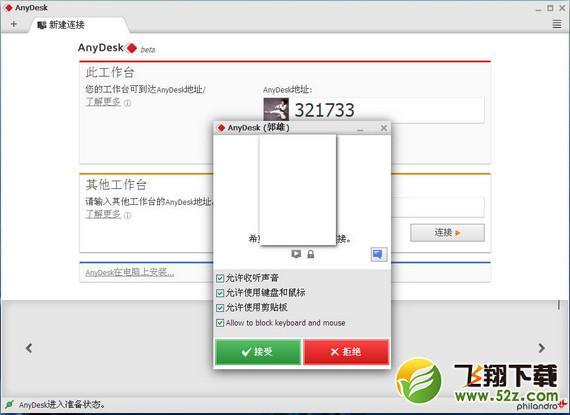 远程桌面连接软件(AnyDesk)V3.6.3 官方最新版_52z.com