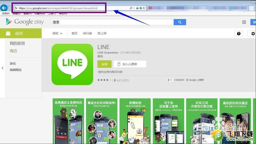 google play 服务 apk 下载