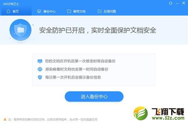 360文档卫士V1.0.0.1121 电脑版_52z.com