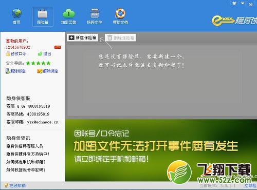 隐身侠V4.0.1.3 电脑版_52z.com