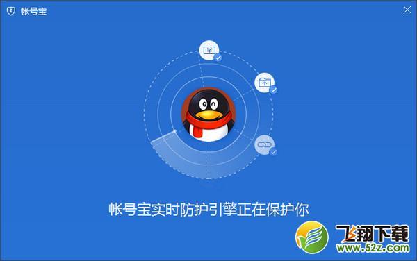 帐号宝V2.0 电脑版_52z.com