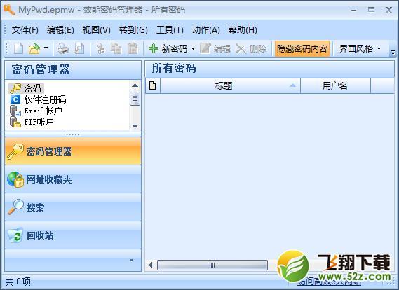 效能密码管理器V5.22.530 电脑版_52z.com