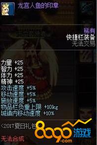 DNF龙宫人鱼印章怎么用 龙宫人鱼印章属性及使用介绍