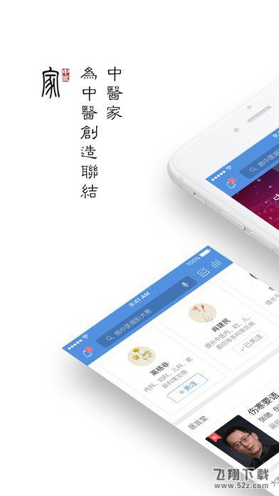 中医家V3.1.1 安卓版_52z.com
