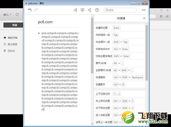 幕布V1.0.5 电脑版