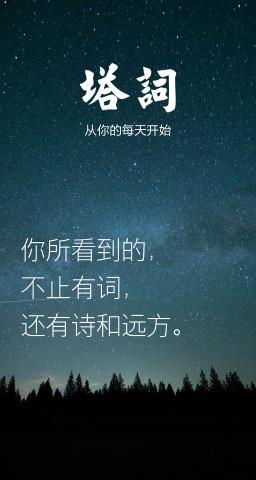 塔词V1.0 安卓版_52z.com