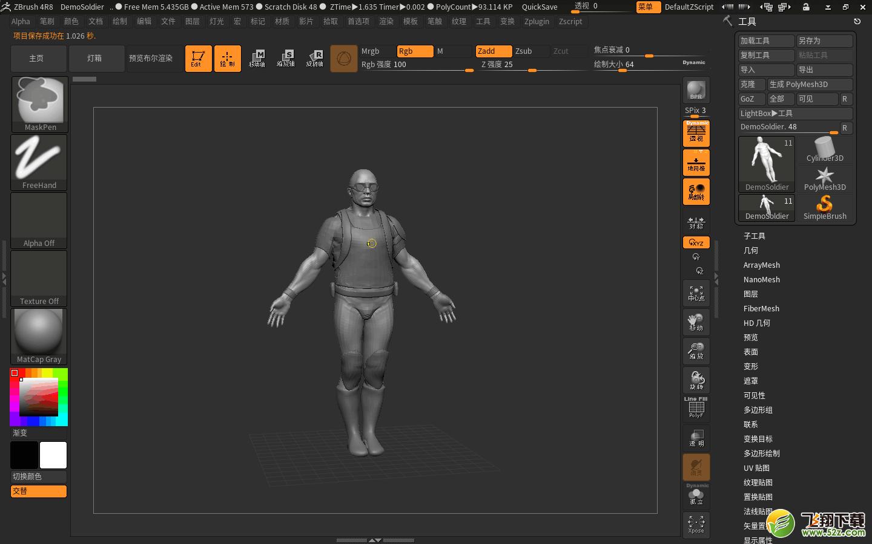 ZBrush 4R8 中文3D雕刻绘图软件V1.0 官网版_52z.com