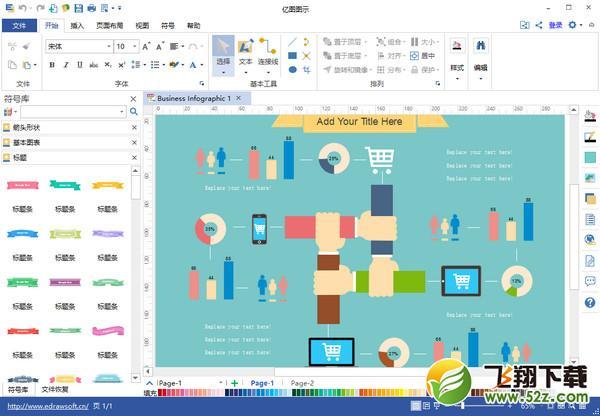 建筑图则,思维导图,时装设计,uml图表,工作流程,程序结构,网页设计图