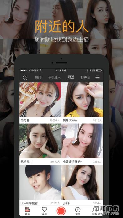 王者直播V3.8.12 iPhone版_52z.com