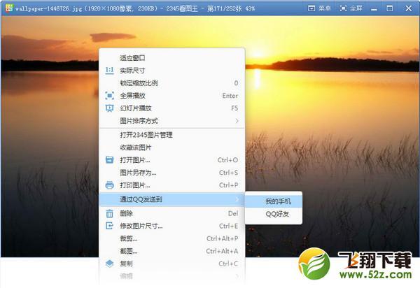 2345看图王官方下载V8.2.1.8128 电脑版_52z.com