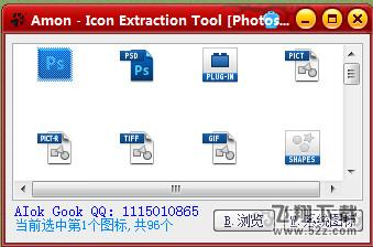 AIok gook ico图标提取器V1.0 电脑版_52z.com