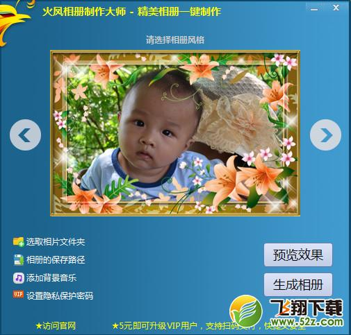 火凤相册制作大师官网版V3.0.1 电脑版_52z.com