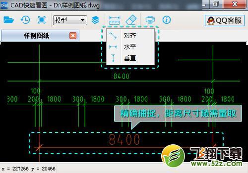 cad快速看图软件V5.4.0.40 电脑版_52z.com