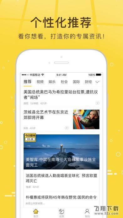 搜狐新闻资讯版V1.3.26 安卓版_52z.com