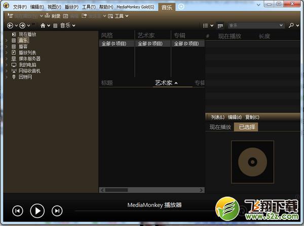 音乐格式转换器(MediaMonkey)V4.1.18.1845 电脑版_52z.com