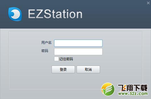 EZStationV2.3.15 电脑版_52z.com