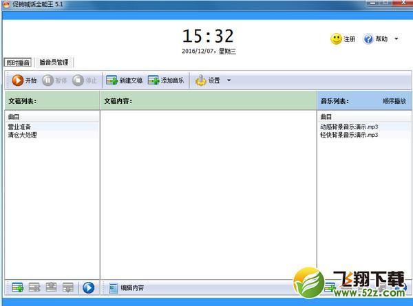 促销喊话全能王V5.4 电脑版_52z.com