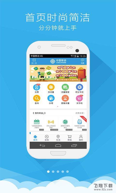 重庆移动手机营业厅V3.7.1 安卓版_52z.com