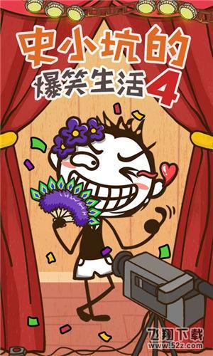 史小坑的爆笑生活4V1.0.03 安卓版_52z.com