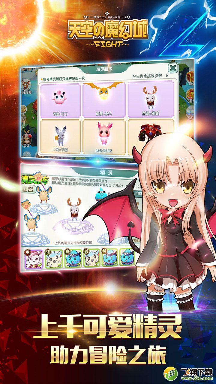 天空的魔幻城V0.9 电脑版_52z.com