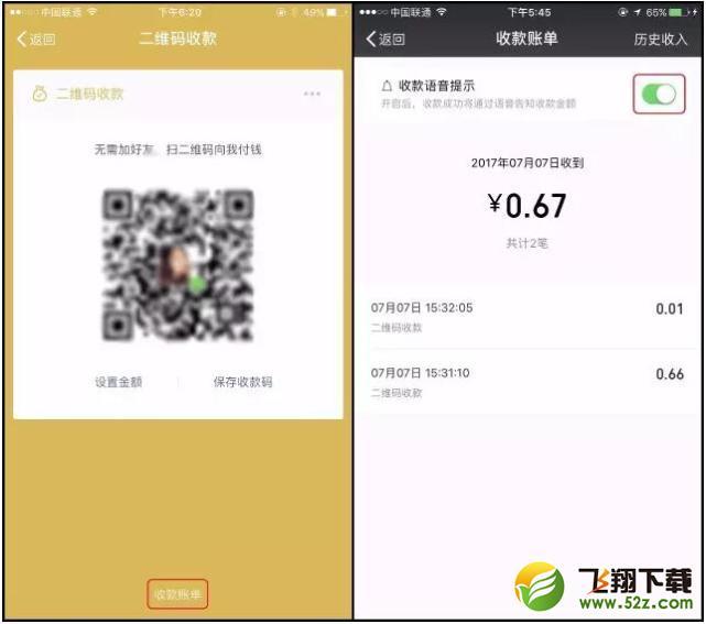微信二维码收款功能升级:新增收款到账语音提醒