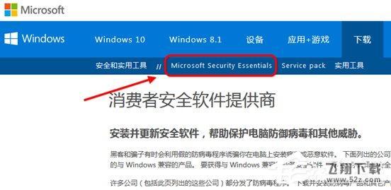 Win7系统Security Essentials怎么下载安装