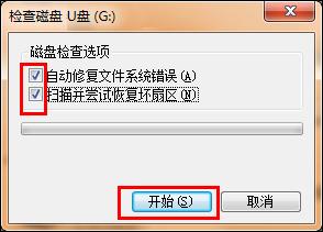 如何解决U盘空文件夹无法删除问题