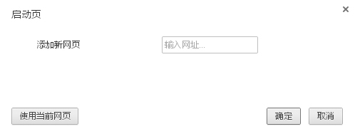 谷歌浏览器主页怎么设置 谷歌浏览器怎么修改默认主页