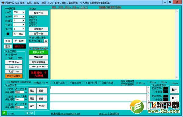 阿猫串口V2.4 电脑版_52z.com