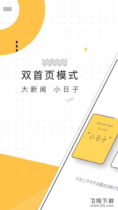 浙江24小时V4.1.0 安卓版_52z.com