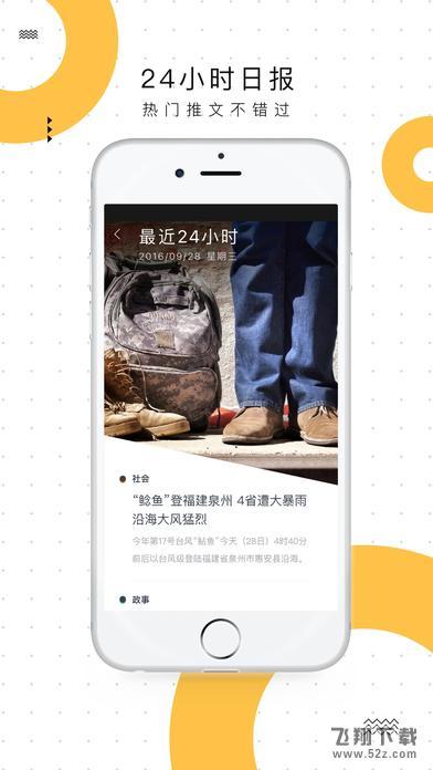浙江24小时V4.1.1 iPhone版_52z.com