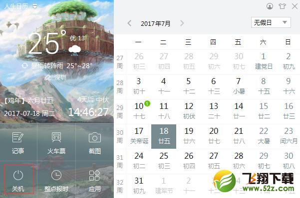 电脑如何自动关机 相见恨晚的人生日历!