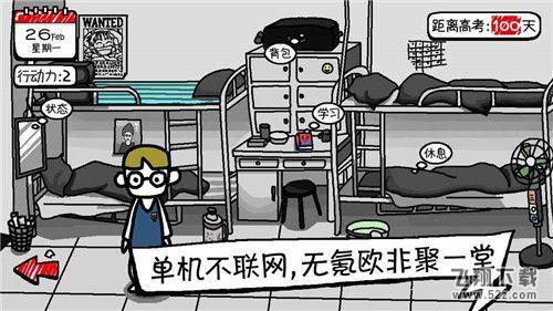 校园单机小霸王下载 校园单机小霸王安卓版V1.0下载