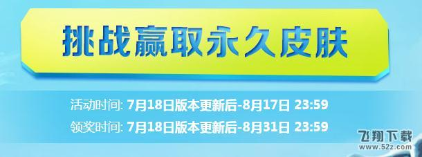 酷秀一夏百胜挑战活动皮肤免费领取工具_52z.com