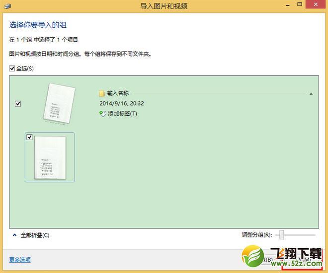 Windows8系统如何扫描文件 Win8系统扫描文件方法