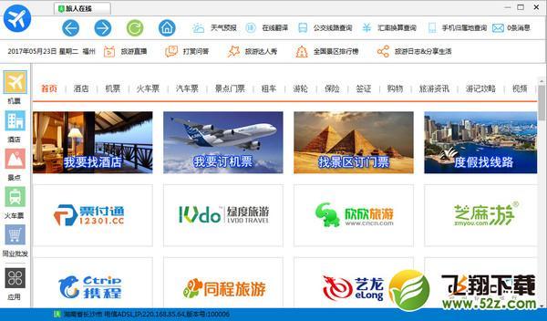 旅人软件V1.0 电脑版_52z.com