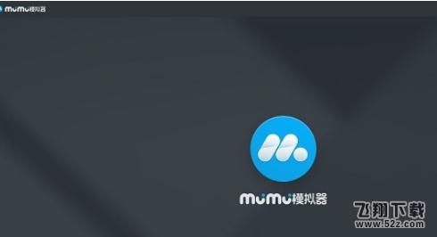 网易mumu模拟器使用教程