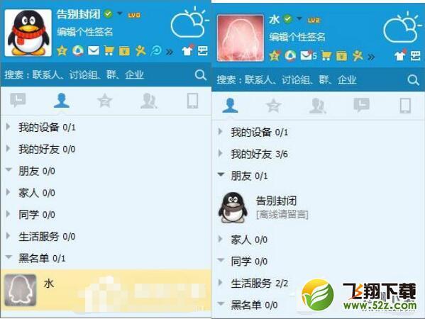 QQ黑名单作用详解 QQ黑名单与删除好友有什么区别