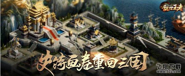 乱世王者V1.0 苹果版_52z.com