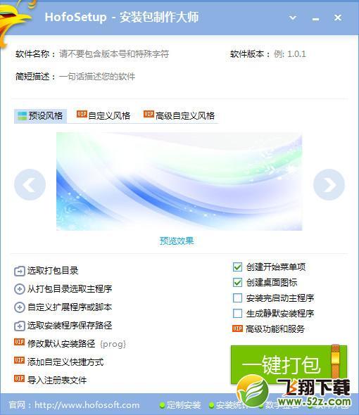 HofoSetup(安装制作工厂)V5.0.1 电脑版_52z.com