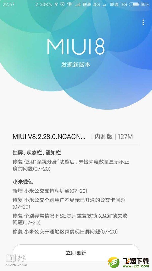 小米6稳定版MIUI 8.2.28.0更新:新增NFC-SIM支持