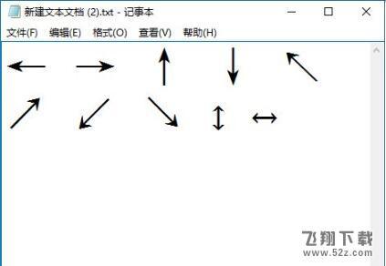 箭头符号怎么打 搜狗输入法怎么打出箭头符号