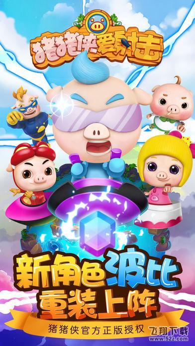 猪猪侠爱射击V2.9.1 苹果版_52z.com