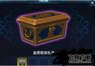 天涯明月刀帮派改版后金箱子怎么获得 无地盘无掠夺刷金箱子攻略
