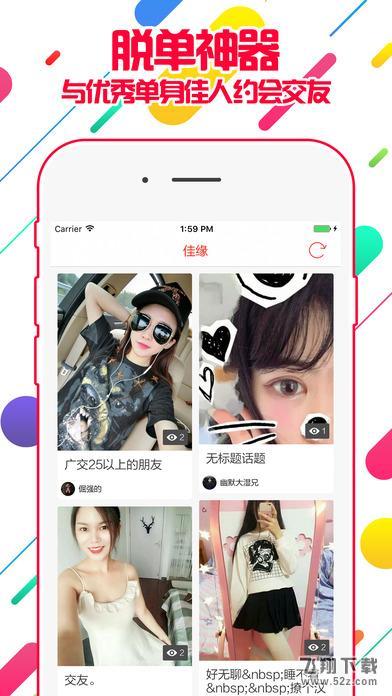 佳�交友V1.1.0 iPhone版_52z.com