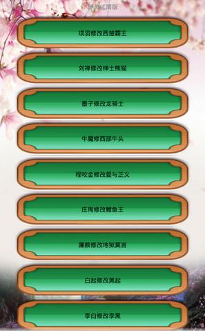 小向王者荣耀美化工具V2.0 安卓版_52z.com